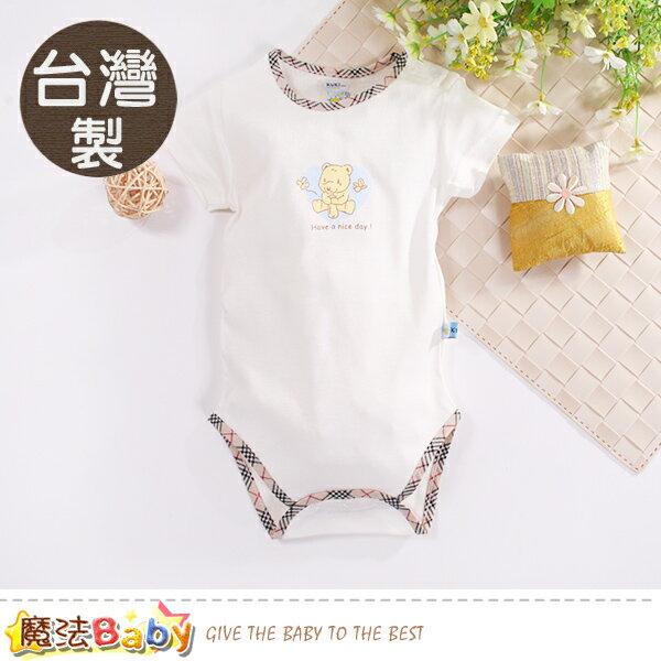 嬰兒包屁衣台灣製純棉短袖連身衣魔法Baby~k50619