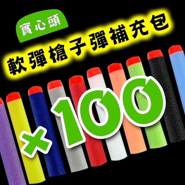【888便利購】軟彈槍子彈補充包(實心頭)(100支裝)(混色版)