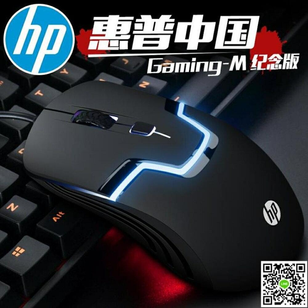 滑鼠 有線台式筆記本電腦辦公家用游戲USB光電牧馬機械人體工程學電競通用 印象部落