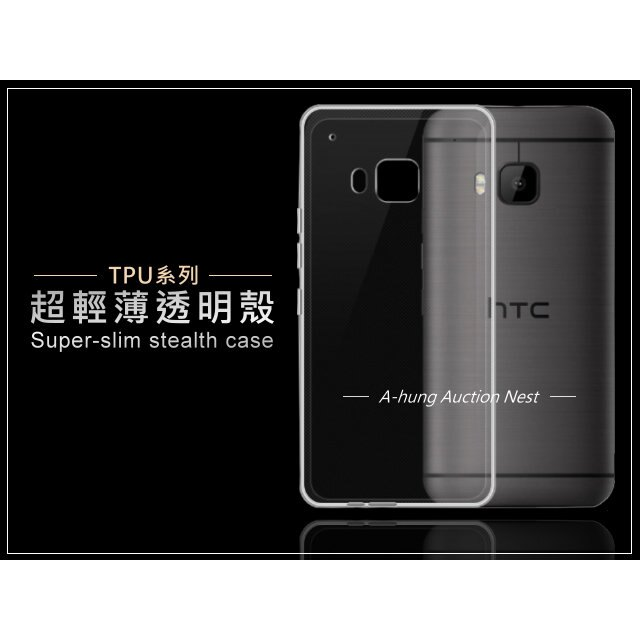 【多款型號】超輕薄透明殼 iPhone 7 6S M9 Note 5 Z5 保護殼保護套 手機殼軟
