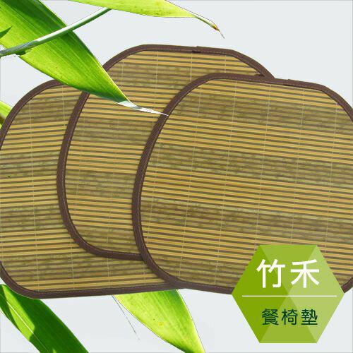竹禾天然竹餐椅墊夏日抗暑氣必備款一入