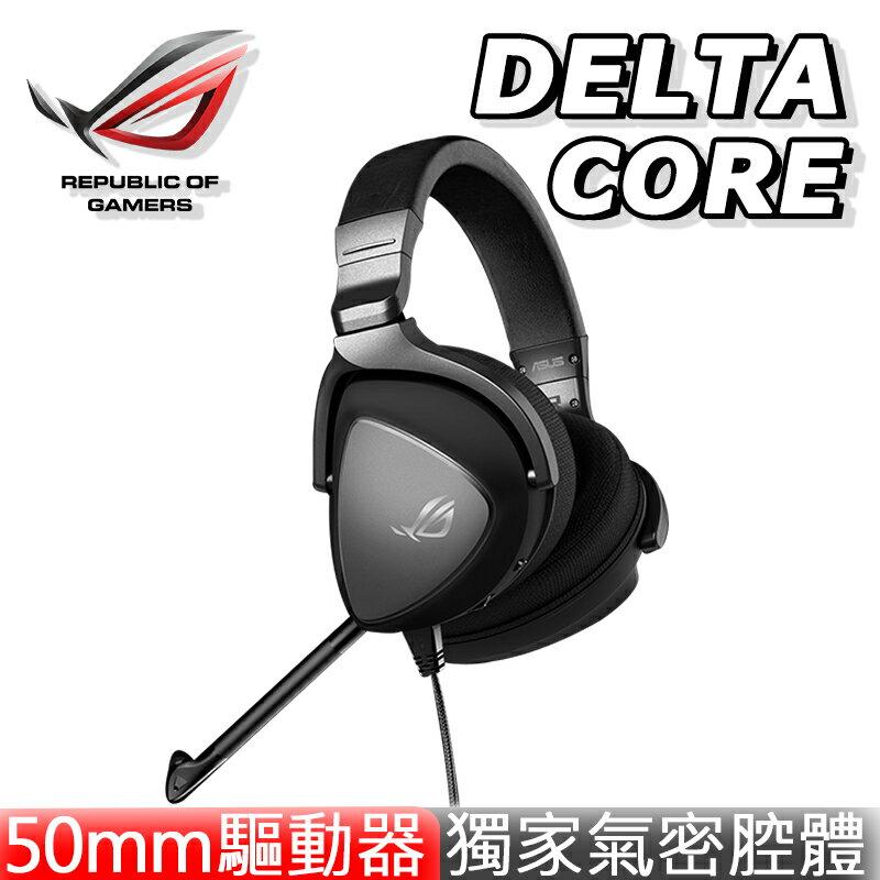 [免運速出] ASUS 華碩 ROG Delta Core 電競耳機麥克風 PCHot