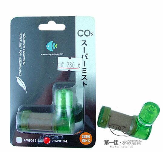 [第一佳 水族寵物] 台灣雅柏UP代理水世界 二氧化碳CO2.超級霧化器/細化器 [L型]