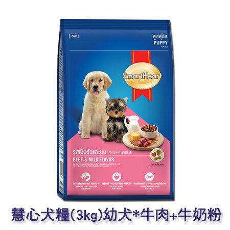 【0216零食會社】慧心犬糧(3kg)幼犬 牛肉+牛奶粉
