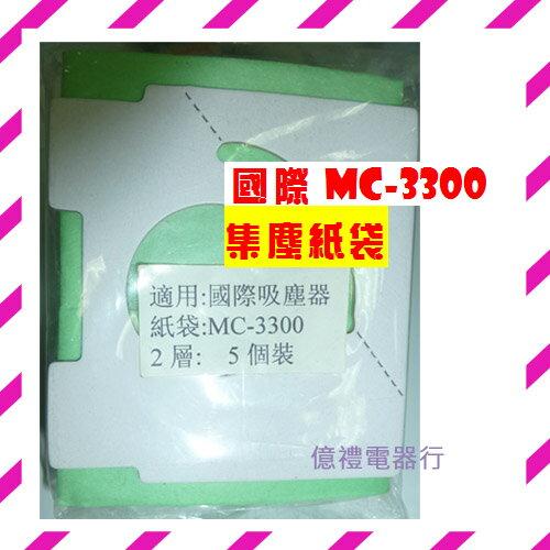 【億禮3C家電館】Panasonic國際牌專用吸塵紙袋MC-3300(一包5入)