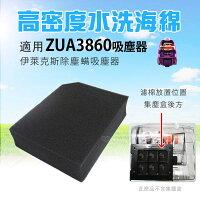 Electrolux伊萊克斯商品推薦高密度水洗濾綿/水洗海綿適用伊萊克斯ZUA3860吸塵器 (2入)
