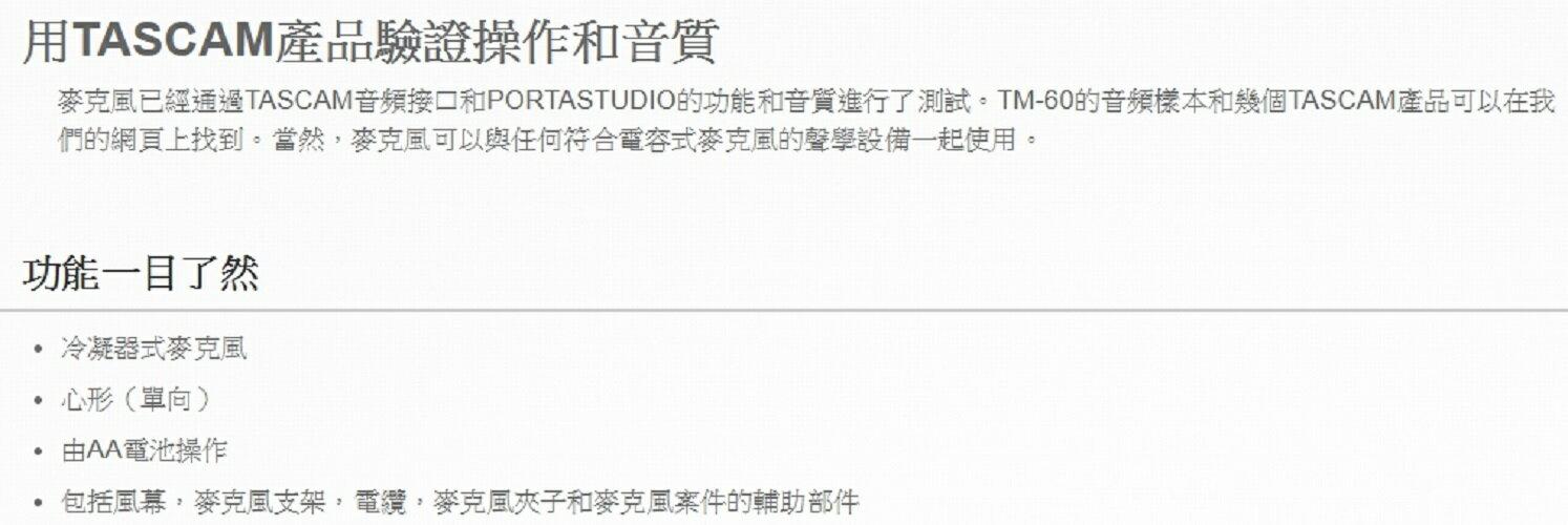 達斯冠 TASCAM TM-60 電容式麥克風 公司貨 網路 直播 樂器 錄音 MIC 支架 收音 音樂 吉他 鋼琴 8