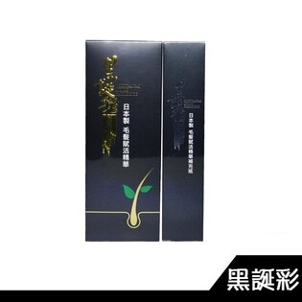 RHshop黑誕彩-養髮精華1+1五二入超值組日本育毛名醫推薦