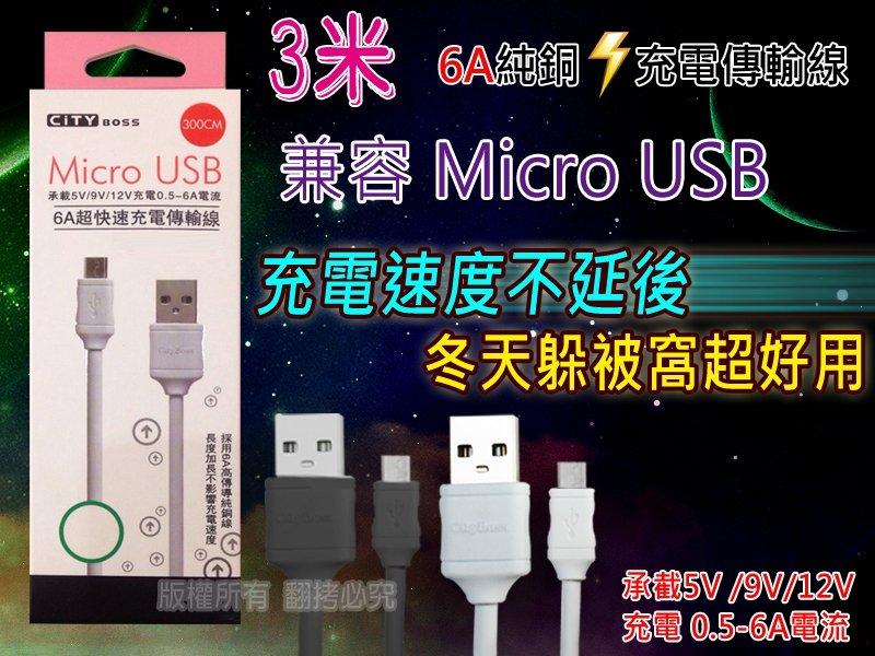 3米 Micro USB 6A超快速充電傳輸線 高傳導純銅線芯 急速快充 支援 5V/9V/12V 0.5-6A電流 電源資料傳輸數據線/安卓Android/ASUS/SONY/TIS購物館
