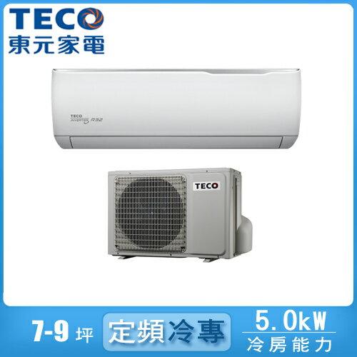 【TECO東元】7-9坪 變頻冷專分離式冷氣 MA50IC-GA/MS50IC-GA 【購買指定冷氣加碼送HERAN 禾聯 14吋風扇】