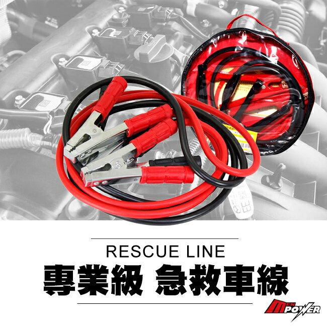【禾笙科技】含運 專業級 急救車線 緊急用 救車線 救援線 高傳輸 絕緣包覆 附收納袋