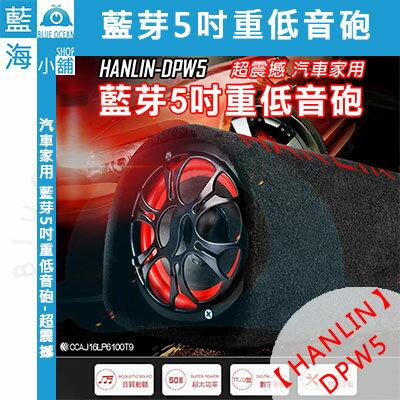 ★HANLIN-DPW5★ 汽車家用 藍芽5吋重低音砲-超震撼 汽車 機車 手機 影音 KTV K歌 重低音 音響 喇叭