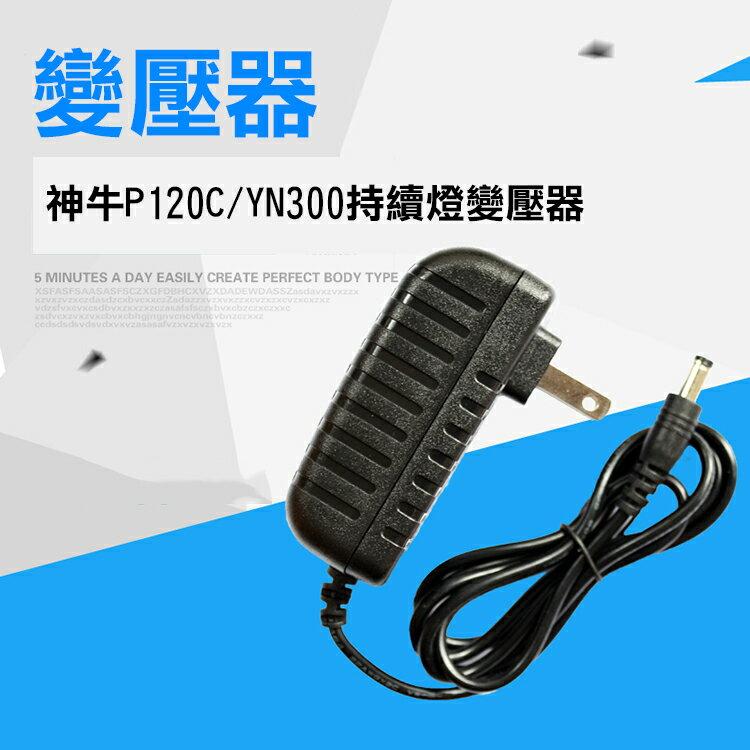 攝彩@神牛P120C YN300持續燈變壓器 9V-1.5A鋰電充電器 適用LED燈 神牛P120C雙色溫持續燈變壓器