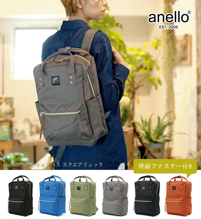 日本anello  /  獨特混色帆布後背包 / 大容量 / 多夾層 /  AT-C1221。共6色-日本必買 日本樂天代購(4212*0.7) 0