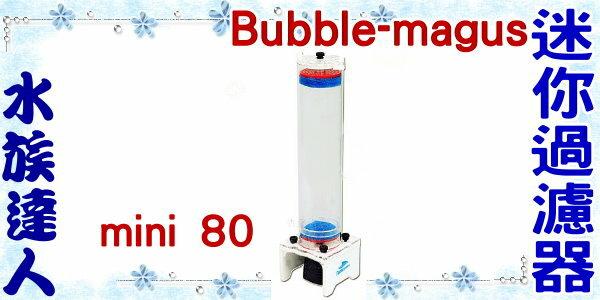 【水族达人】Bubble-magus BM《mini 80 迷你过滤器/内置过滤器 SF-BM-B025》预订制