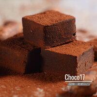 情人節巧克力推薦到Choco17_威士忌生巧克力 送禮首選 情人節 下午茶 甜點就在Choco17香榭17巧克力推薦情人節巧克力