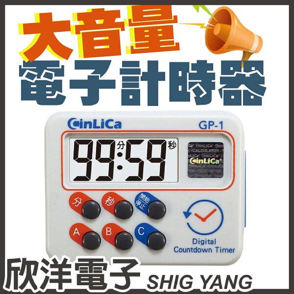 ※欣洋電子※超大音量正倒數計時器營業用計時器GP-1