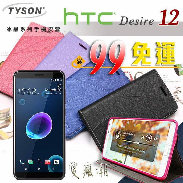 【愛瘋潮】99免運宏達HTCDesire12冰晶系列隱藏式磁扣側掀皮套保護套手機殼
