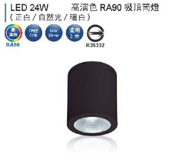 燈飾燈具【燈王的店】舞光LED 24W 黑鑽石 吸頂式筒燈 黑框 全電壓 三色可選 (適用三米) LED-CEB24-BK