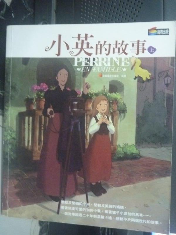 【書寶二手書T3/兒童文學_IEH】小英的故事(上)_齊威國際多媒體