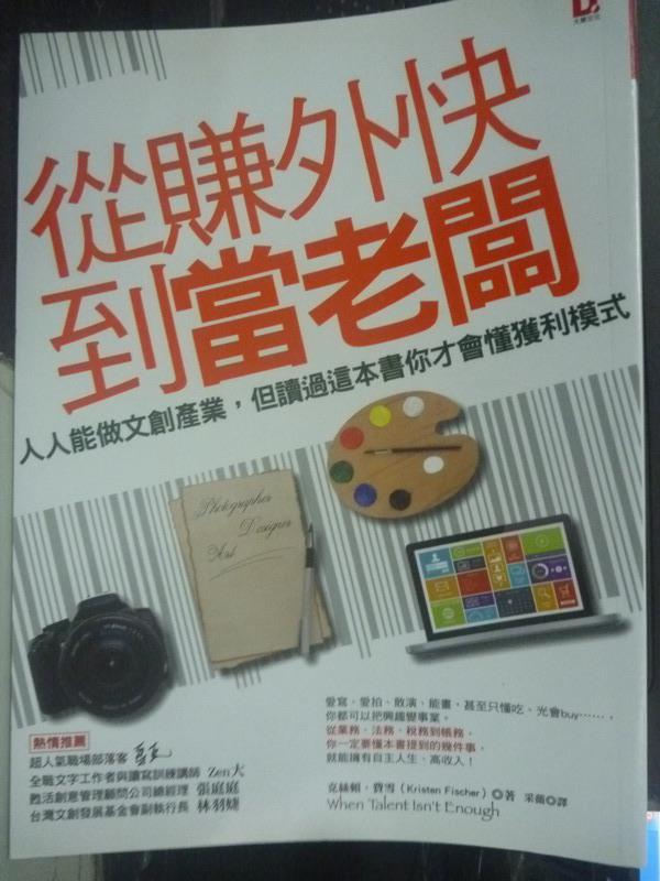 【書寶二手書T7/行銷_XDO】從賺外快到當老闆:人人能做文創產業_克斯頓.費雪