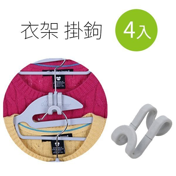 BO雜貨【SV5200】超彈性乾濕兩用防滑衣架-連結掛鉤~4入組~節省4倍以上空間~魔術衣架