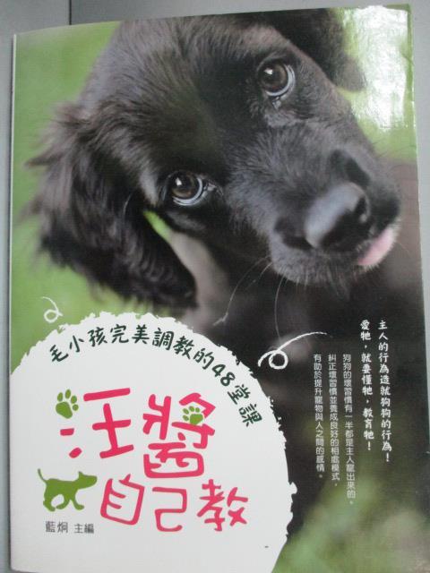 ~書寶 書T1/寵物_YJL~汪醬自己教:毛小孩完美調教的48堂課_藍炯
