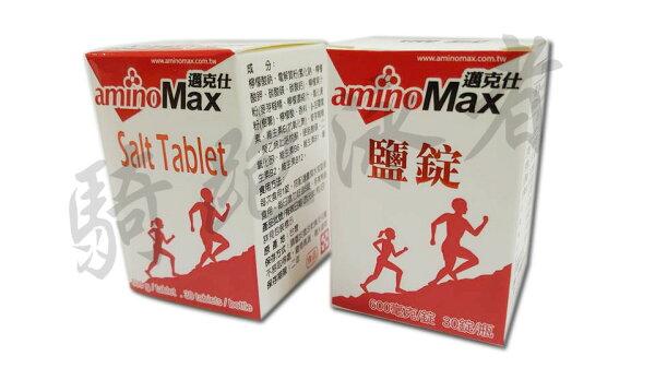 騎跑泳者-MAX邁克仕SaltTablet鹽錠每瓶30錠檸檬香氣,頭暈、抽筋、中暑通通OUT!