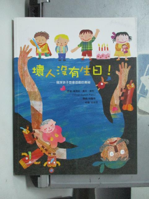 【書寶二手書T6/兒童文學_XBK】壞人沒有生日!_維薇安嘉辛裴利