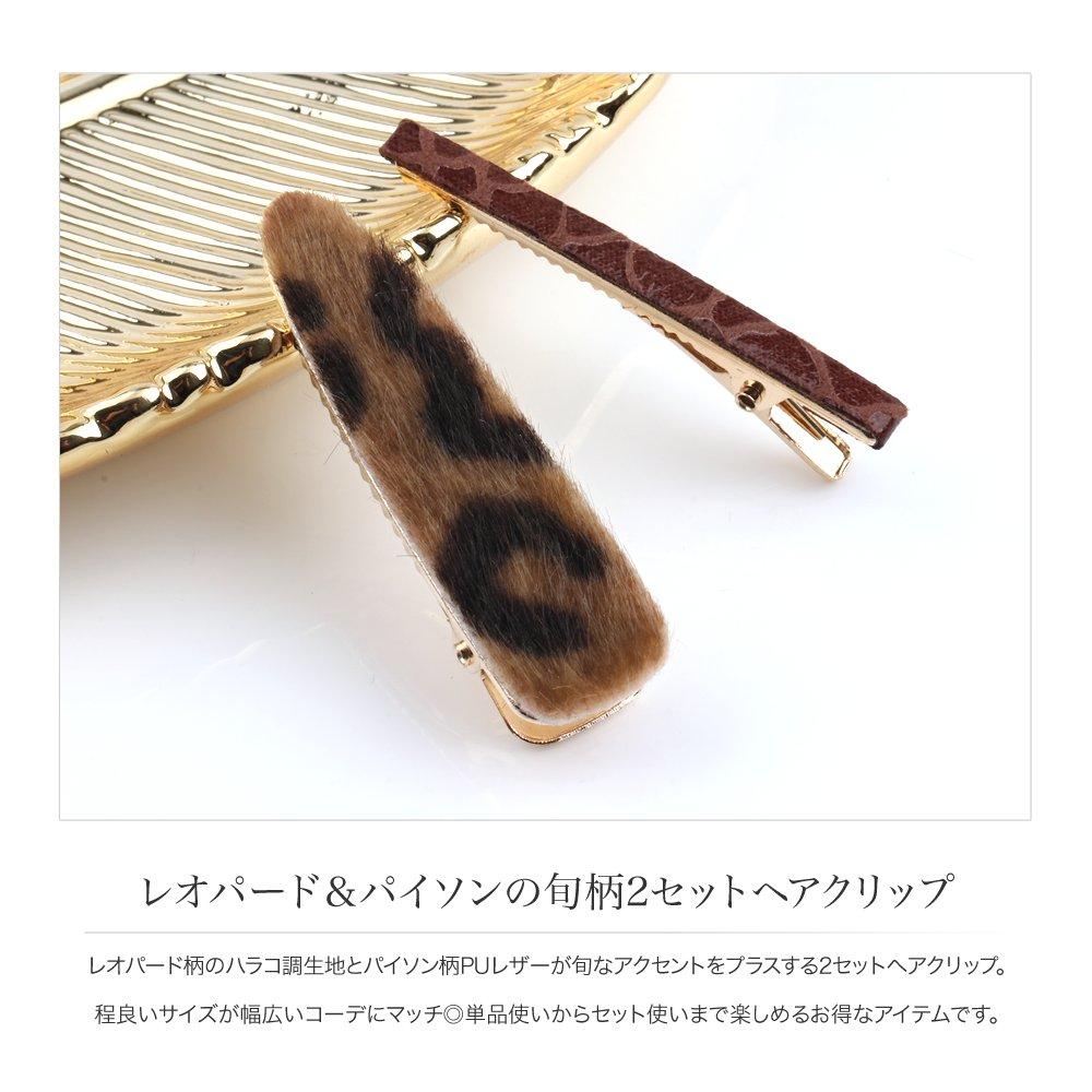 日本CREAM DOT  /  ヘアクリップ 前髪 2点セット ヘアアクセサリー PUレザー 合皮 ファー レオパード柄 パイソン柄 ハラコ調 大人カジュアル 可愛い キャメル チャコール ベージュ グレージュ ホワイト  /  k00326  /  日本必買 日本樂天直送(990) 1