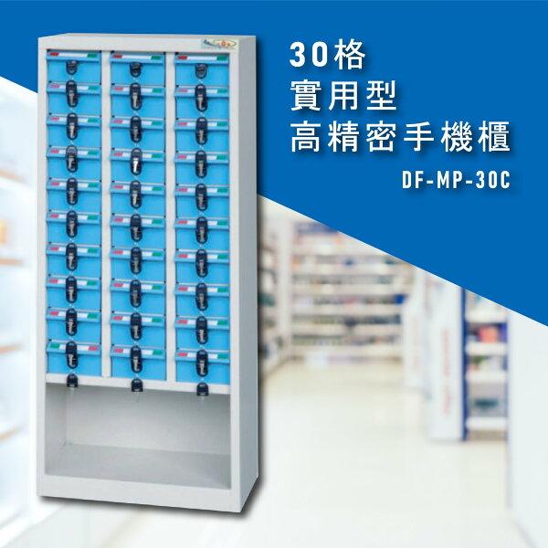 台灣NO.1大富實用型高精密零件櫃DF-MP-30C收納櫃置物櫃公文櫃專利設計收納櫃手機櫃