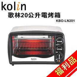 (福利品)【歌林】20公升電烤箱KBO-LN201  保固免運-隆美家電