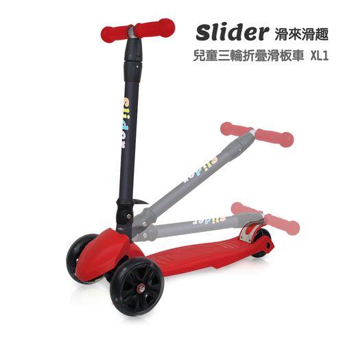Slider 兒童三輪折疊滑板車XL1(淺藍 / 果綠 / 螢光粉 / 酷紅)★衛立兒生活館★ 3
