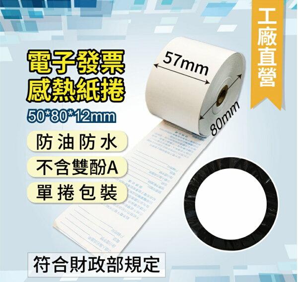 電子發票紙捲(高規紙質)(感熱紙)大卷
