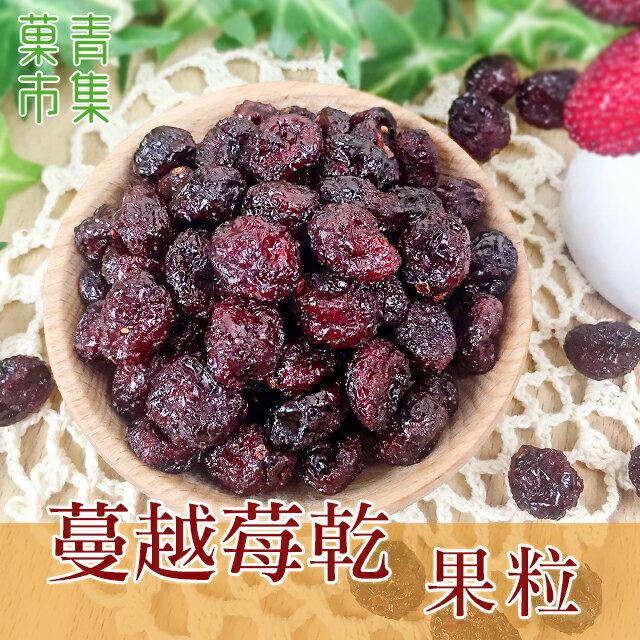 美國蔓越莓果粒(小紅莓) 200G小包裝 【菓青市集】