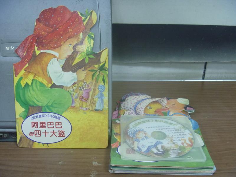 【書寶 書T4/兒童文學_QMQ】阿里巴巴與四十大道_愛麗絲夢遊仙境等_8本 1光碟合售