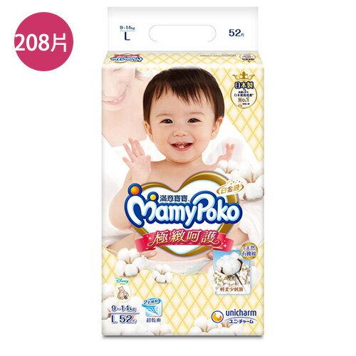 滿意寶寶極緻呵護尿布紙尿褲L*208片(日本製嬌聯最新到貨)【愛買】