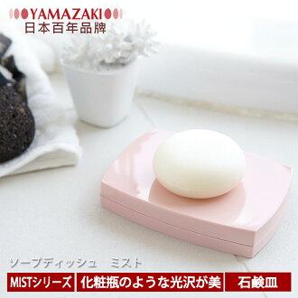 【YAMAZAKI】MIST亮彩肥皂架-白/黑/粉★浴室/廁所/香皂盒/香皂盤/瀝水/收納小物/日式收納