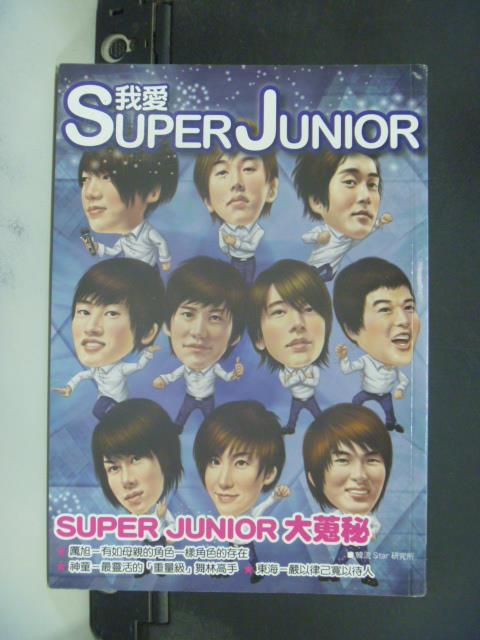 ~書寶 書T5/影視_GNW~我愛SUPER JUNIOR_SUPER JUNIOR 研究