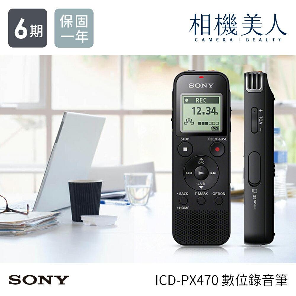 <br/><br/>  Sony ICD-PX470 PX470 錄音筆 4GB 可擴充 MP3 索尼公司貨 sony<br/><br/>