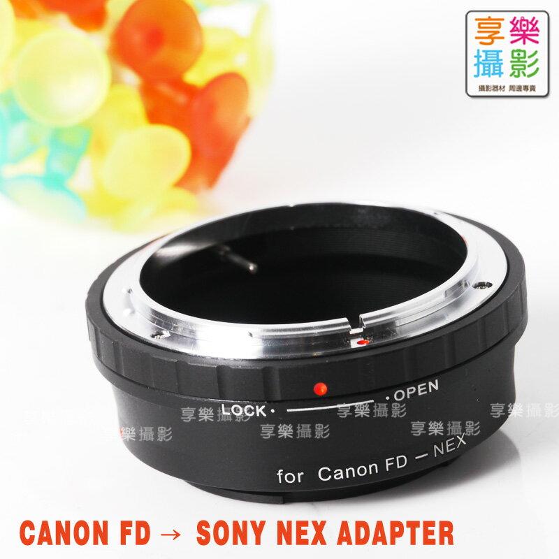[享樂攝影]Canon FD 鏡頭轉接Sony E-mount 轉接環 A7 A7r A7ii A7iii A7s A6000 A6300 NEX5 NEX7 5N C3無限遠可合焦