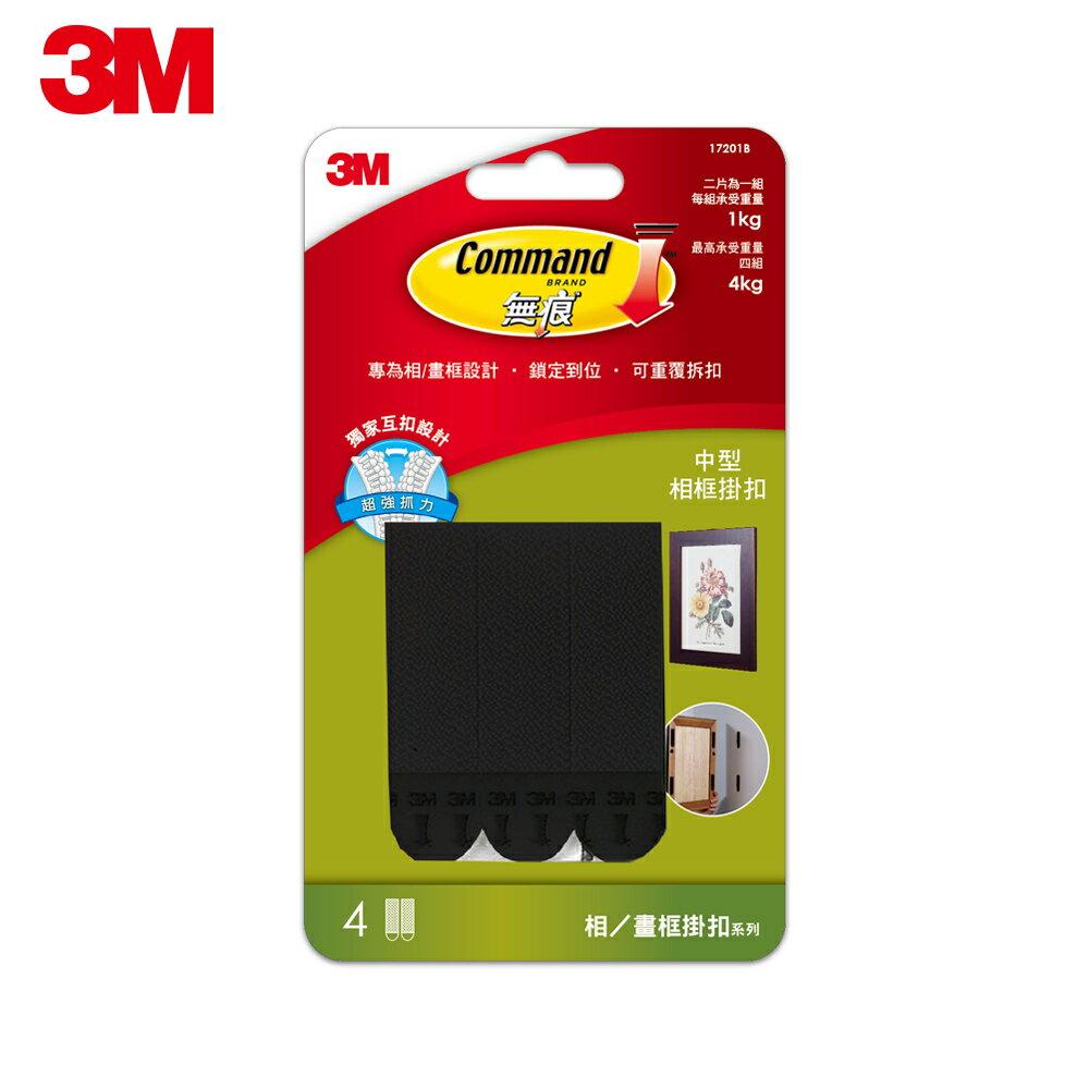 【3M】官方現貨 17201B 黑色畫框掛扣 中型 承重:1kg