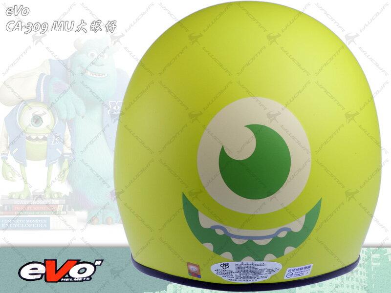 eVo安全帽-怪獸大學 大眼仔 消光綠 復古帽 半罩帽 【迪士尼正版授權】『耀瑪騎士生活機車部品』