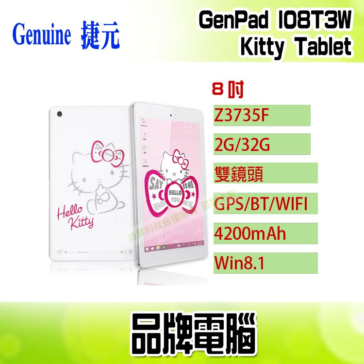 Genuine捷元 平板電腦  GenPad I08T3W-Kitty Tablet  卡哇伊Hello Kitty授權