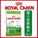 Royal Canin 法國皇家 皇家超小型熟齡犬 XM 8 1.5kg 1.5公斤