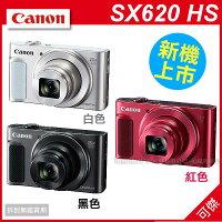 Canon佳能到可傑  Canon  Powershot  SX620 HS  SX620HS 公司貨 內置光學穩定器 Full HD短片  WIFI傳輸