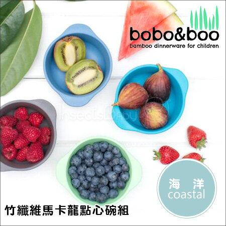 ✿蟲寶寶✿【澳洲bobo&boo】讓寶寶愛上吃飯飯~天然竹纖維無毒安全馬卡龍點心碗四入組-海洋