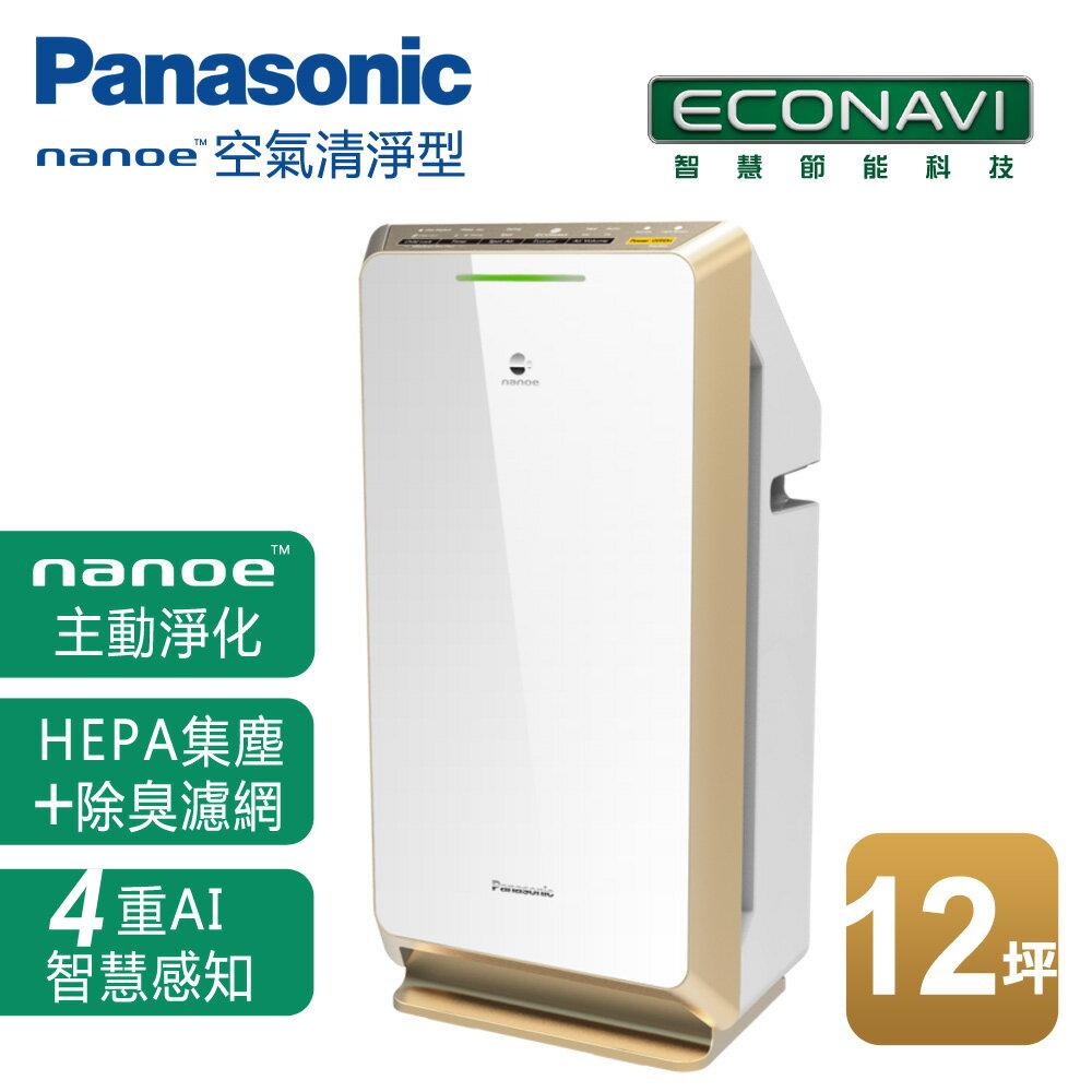 ★贈4大好禮【Panasonic國際牌】 空氣清淨機/F-PXM55W 0