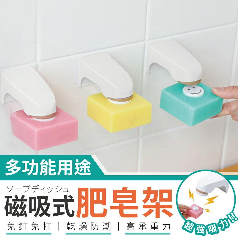 【磁吸瀝水!免釘免鑽】磁吸式肥皂架 磁鐵香皂架 磁性肥皂架 肥皂瀝水架 壁掛肥皂架 吸皂器 肥皂盒 香皂盒【G3711】