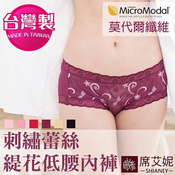 女性MIT舒適低腰蕾絲內褲莫代爾纖維台灣製造No.229-席艾妮SHIANEY